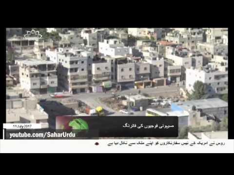[11Jul2017] صیہونی آباد کار کی فائرنگ، ایک فلسطینی شہید - Urdu