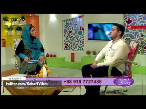 [ نوجوانی والدین کے لئے ایک چیلنج [ نسیم زندگی - Urdu