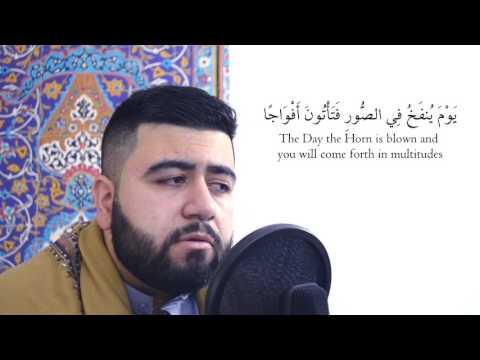 Surah an-Naba | سورة النبأ | Qari Zuhair Hussaini - Arabic