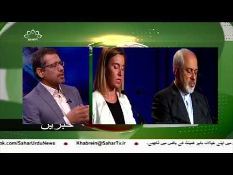 [17Jul2017] امریکہ کی جانب سے ایٹمی معاہدے کی کھلی خلاف ورزی - Urdu