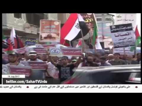 [19Jul2017] مسجد الاقصی کی حمایت میں غزہ کے فلسطینیوں کا مظاہرہ - Urdu
