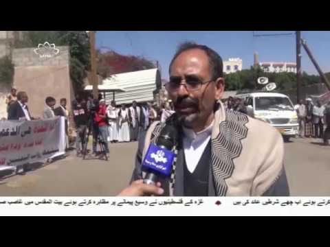 [19Jul2017] یمن پر جاری ہے آل سعود کی جارحیت - Urdu