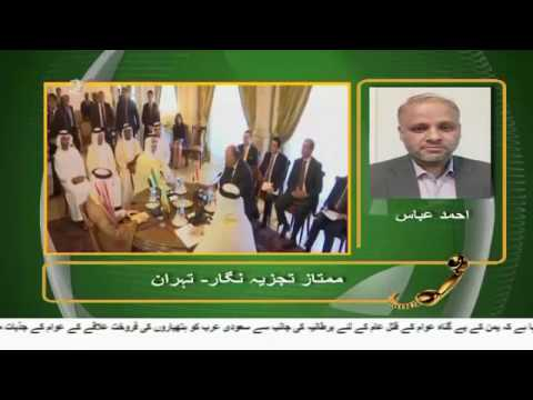 [19Jul2017] قطر کے بائیکاٹ کی شرطوں میں کمی  - Urdu
