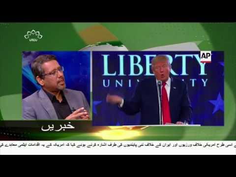 [20Jul2017] امریکی دعوے فرسودہ اور حقائق کے منافی ہیں،ایران - Urdu