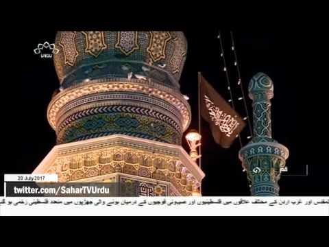 [20Jul2017] حضرت امام جعفر صادق (ع) کی شہادت پرعالم اسلام عزادار- Urdu