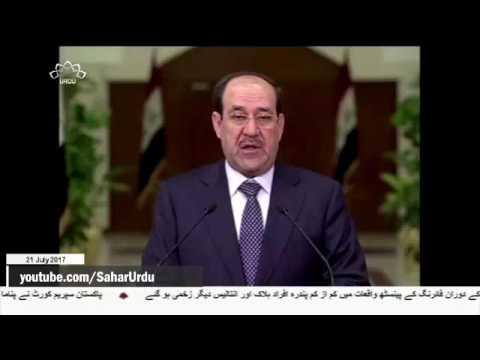 [21Jul2017] عراق ایران مخالف عرب ملکوں میں شامل نہیں ہو گا، نوری المالک