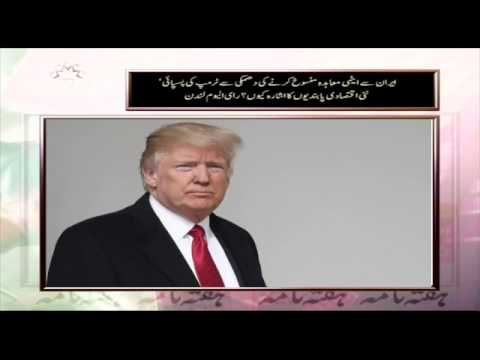 [21Jul2017] ایران سے ایٹمی معاہدہ منسوخ کرنے کی دھمکی سے ٹرمپ کی پسپائی