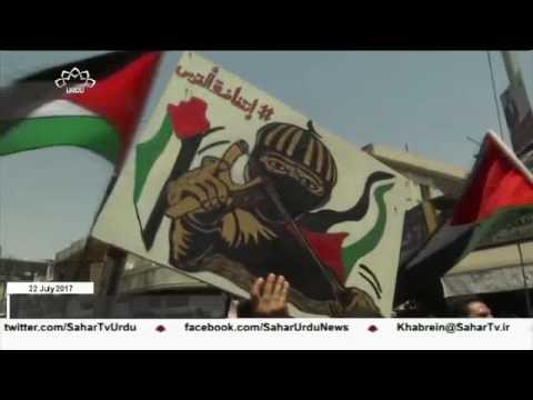 [22Jul2017]مسجدالاقصی کی حمایت میں مظاہرے - Urdu