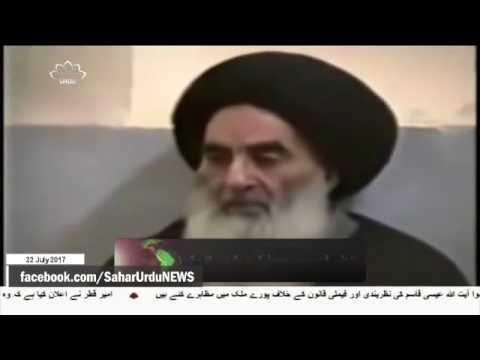 [22Jul2017] داعشی قیدیوں کے سلسلے میں آیت اللہ العظمی سیستانی کا موقف