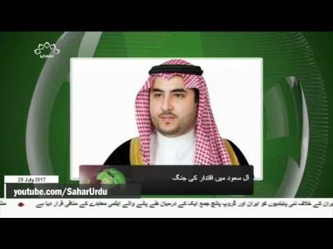 [23Jul2017] آل سعود میں اقتدار کی جنگ - Urdu