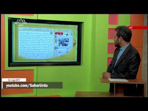 [23Jul2017] بیت المقدس میں فلسطینیوں کا انقلابی غضب - Urdu