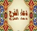 Ali Barakat reciting Dua Faraj - Arabic