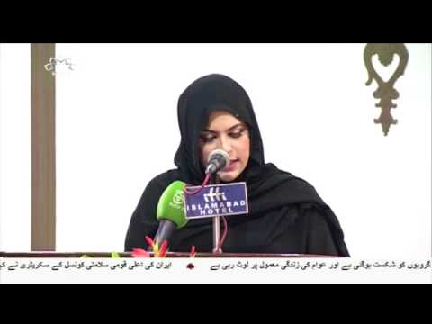 [02Aug2017] پاکستان میں امام رضا علیہ السلام کی سیرت پر کانفرنس - Urdu