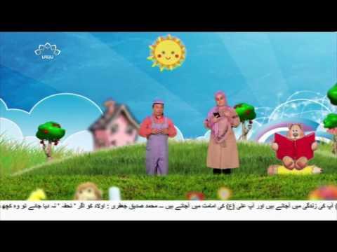 [02Aug2017] بچوں کا خصوصی پروگرام - قلقلی اور بچے - Urdu