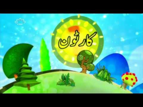 [04Aug2017] بچوں کا خصوصی پروگرام - قلقلی اور بچے - Urdu