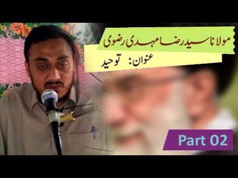 Tauheed 02 | H.I. Raza Mehdi - Urdu