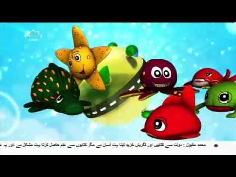 [06Aug2017] بچوں کا خصوصی پروگرام - قلقلی اور بچے - Urdu