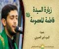 زيارة السيدة فاطمة المعصومة سلام الله عليها - Arabic