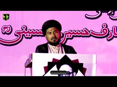 [محسن ملت کانفرنس 2017] Speech: Moulana Naseem Haider - Urdu