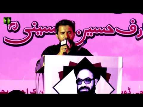 [محسن ملت کانفرنس 2017] Tarana: Br. Ahsan Mehdi - Urdu