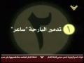 Hizballah Clips - مفاجآت المقاومة - Arabic