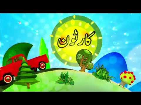[13Aug2017] بچوں کا خصوصی پروگرام - قلقلی اور بچے - Urdu