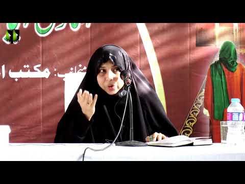 [محفلِ معرفت برائے آمادگی ایّام عزا] - Speech : Mah Jabeen - Urdu