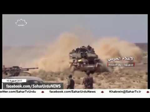 [15Aug2017] دہشت گردوں کے خلاف شامی فوج کی پیشقدمی  - Urdu