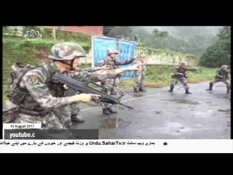 [16Aug2017] لداخ میں ہندوستانی اور چینی فوجیوں کے درمیان جھڑپ- Urdu