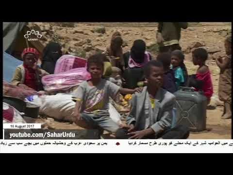 [16Aug2017] سعودی جنگ کا اصل نشانہ یمنی بچے ہیں، ماہرین - Urdu