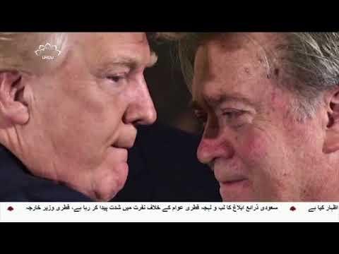 [19Aug2017] امریکی صدر کی مشکلات میں روز افزوں اضافہ - Urdu