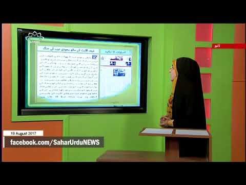 [19Aug2017] شیعہ اقلیت کے ساتھ سعودی عرب کی جنگ - اخبارات کا جائزہ - Urdu