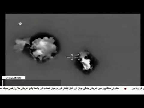 [21Aug2017] شام میں روس کے فضائی حملے میں دوسو داعش دہشتگرد ہلاک - Urdu