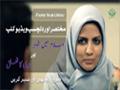[Short Video Clip] اسلام میں شوہر اور بیوی کا تعلق - Farsi Sub Urdu