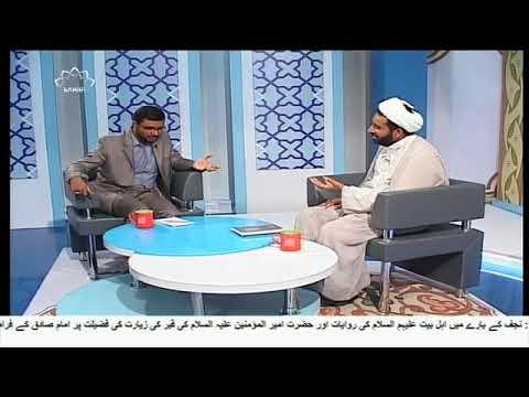 [23 Aug 2017] انسان شناسی شہید مطہری کی نگاه میں   - فکر مطہر - Urdu