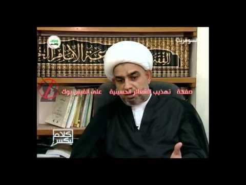 رأي سماحة المرجع محمد اسحاق الفياض بالتطبير - Arabic