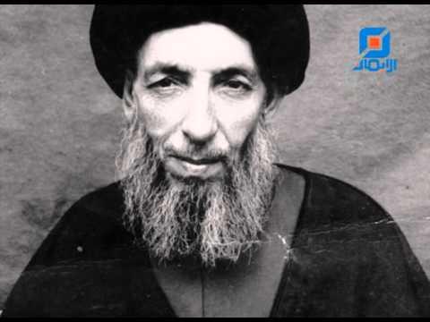 آية الله العظمى السيد محسن الحكيم  - Arabic