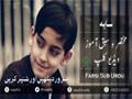 [Short Video Clip]  | سایہ - Farsi Sub Urdu