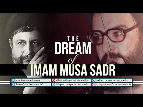 The Dream of Imam Musa Sadr | Martyr Abbas Musawi | Arabic sub English