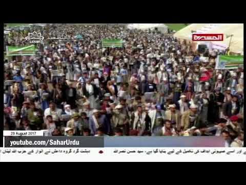 [29Aug2017] سعودی عرب کے خلاف یمنی عوام کا بڑا اجتماع  - Urdu
