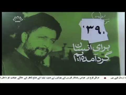 [31Aug2017] امام موسی صدر کی گمشدگی کو 39 سال مکمل - Urdu