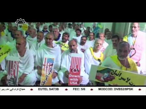 میدانِ عرفات میں مشرکین سے برائت کا اعلان - 31 اگست 2017