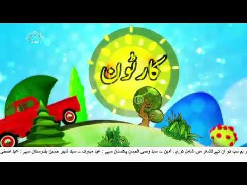 [02Sep2017] بچوں کا خصوصی پروگرام - قلقلی اور بچے - Urdu