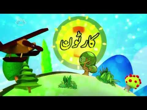 [03Sep2017] بچوں کا خصوصی پروگرام - قلقلی اور بچے - Urdu