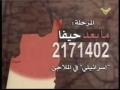Hizballah Clips - قبل وبعد مرحلة حيفا - Arabic
