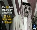 [09 September 2017] US selling $3.8-billion of weapons to Bahrain despite Manama\'s crackdown - English