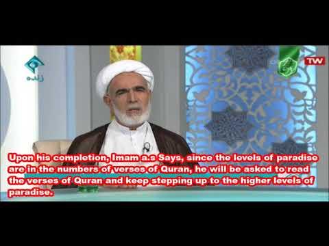 Short Clip |  QURAN & SHIA-IMAM MUSA KAZIM (AS) - Farsi Sub Eng