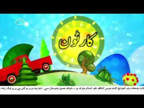 [12Sep2017] بچوں کا خصوصی پروگرام - قلقلی اور بچے - Urdu