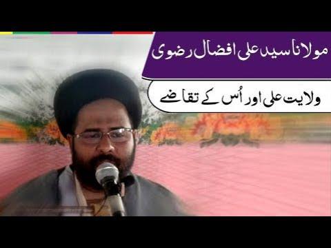 Topic:  Wilayat e Ali Or Us Kay Taqazay | H.I. Syed Ali Afzal Rizvi - Urdu