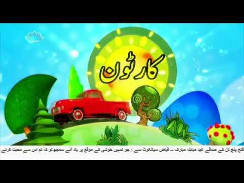 [16Sep2017] بچوں کا خصوصی پروگرام - قلقلی اور بچے - Urdu